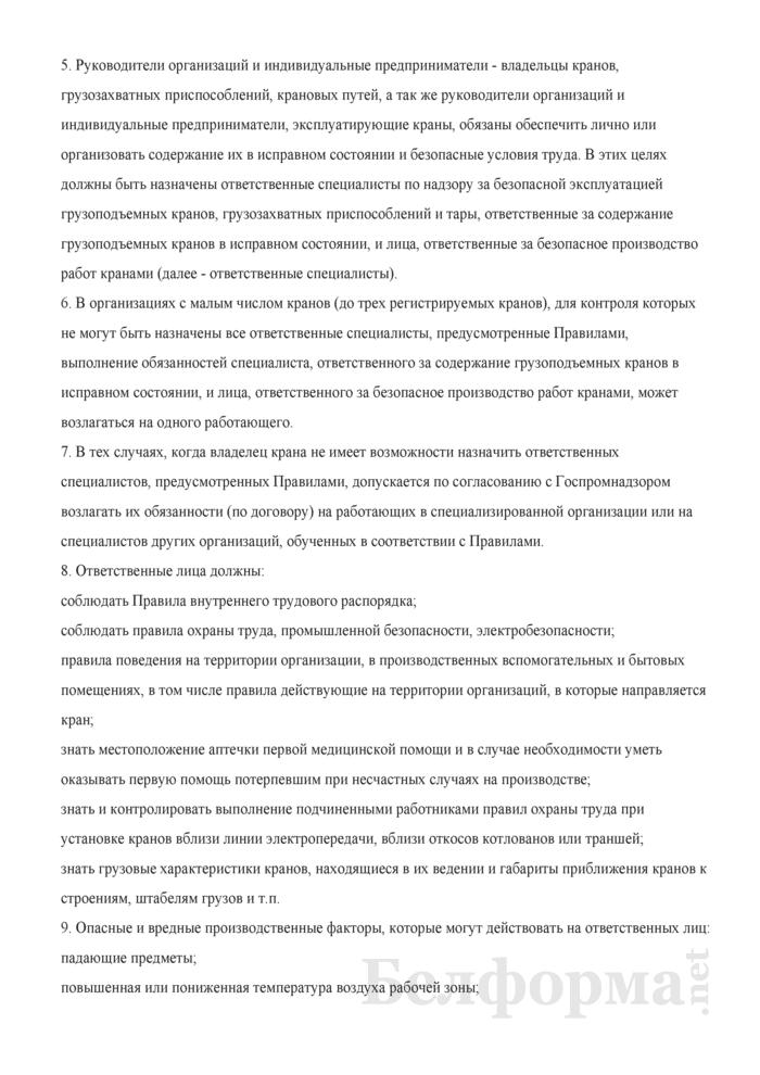 Инструкция по охране труда для лиц, ответственных по надзору за безопасной эксплуатацией грузоподъемных кранов, грузозахватных приспособлений и тары, ответственных за содержание грузоподъемных кранов в исправном состоянии и ответственных за безопасное производство работ кранами. Страница 3