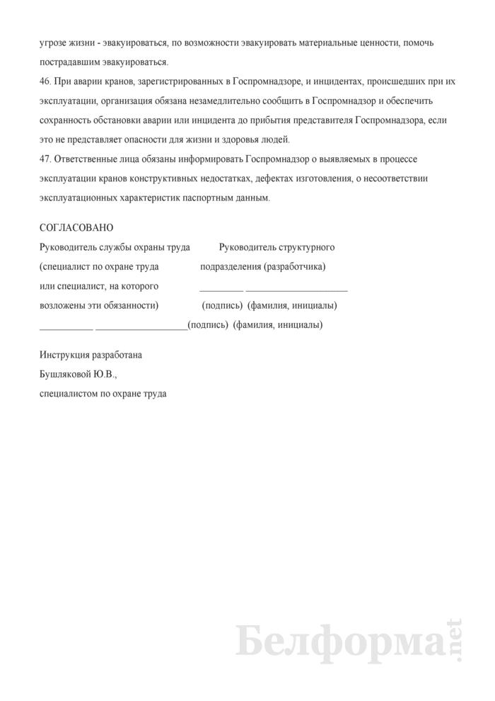 Инструкция по охране труда для лиц, ответственных по надзору за безопасной эксплуатацией грузоподъемных кранов, грузозахватных приспособлений и тары, ответственных за содержание грузоподъемных кранов в исправном состоянии и ответственных за безопасное производство работ кранами. Страница 10