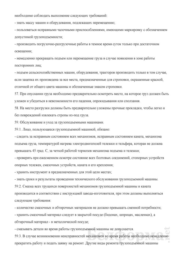 Инструкция по охране труда для лиц, пользующихся грузоподъемными машинами, управляемыми с пола (для работников, занятых в проведении погрузочно-разгрузочных работ и размещении грузов). Страница 11