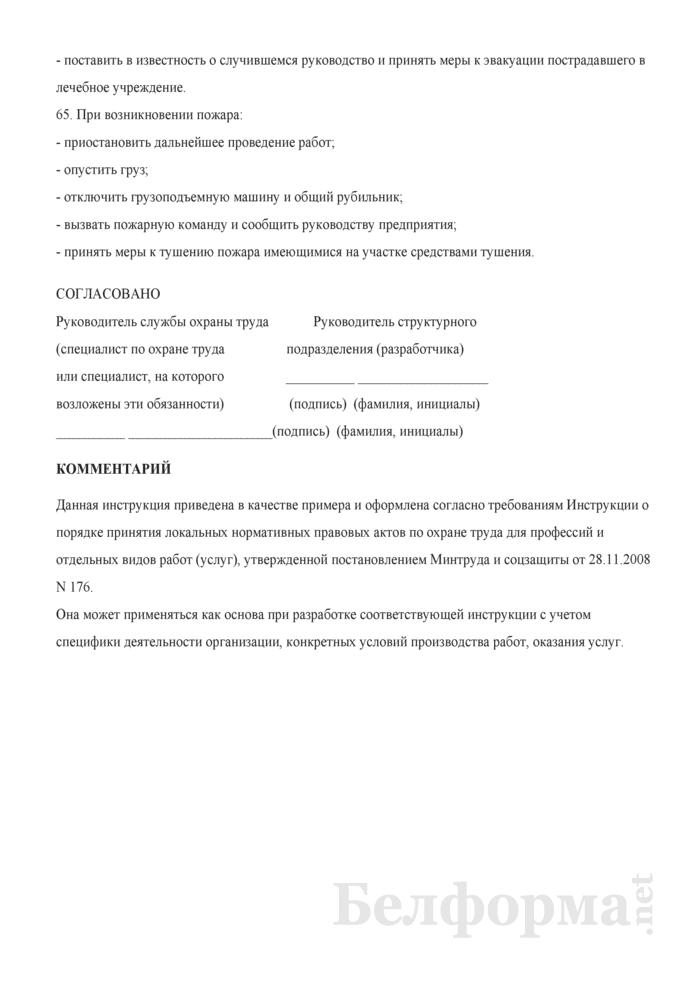 Инструкция по охране труда для лиц, пользующихся грузоподъемными машинами, управляемыми с пола (для работников, занятых в проведении погрузочно-разгрузочных работ и размещении грузов). Страница 13