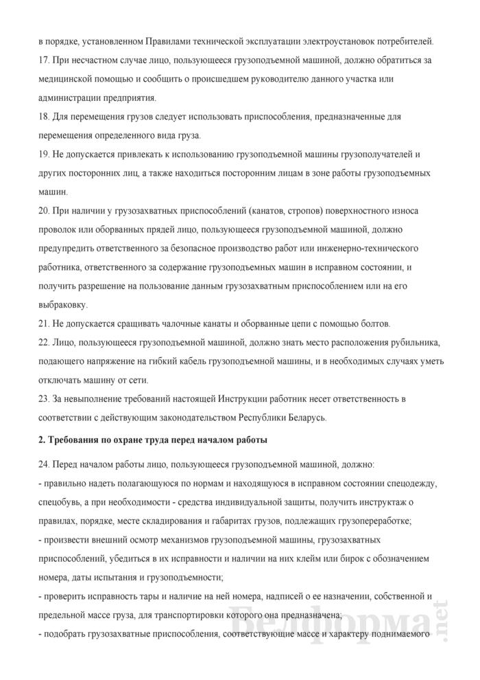 Инструкция по охране труда для лиц, пользующихся грузоподъемными машинами, управляемыми с пола (для работников, занятых в проведении погрузочно-разгрузочных работ и размещении грузов). Страница 5