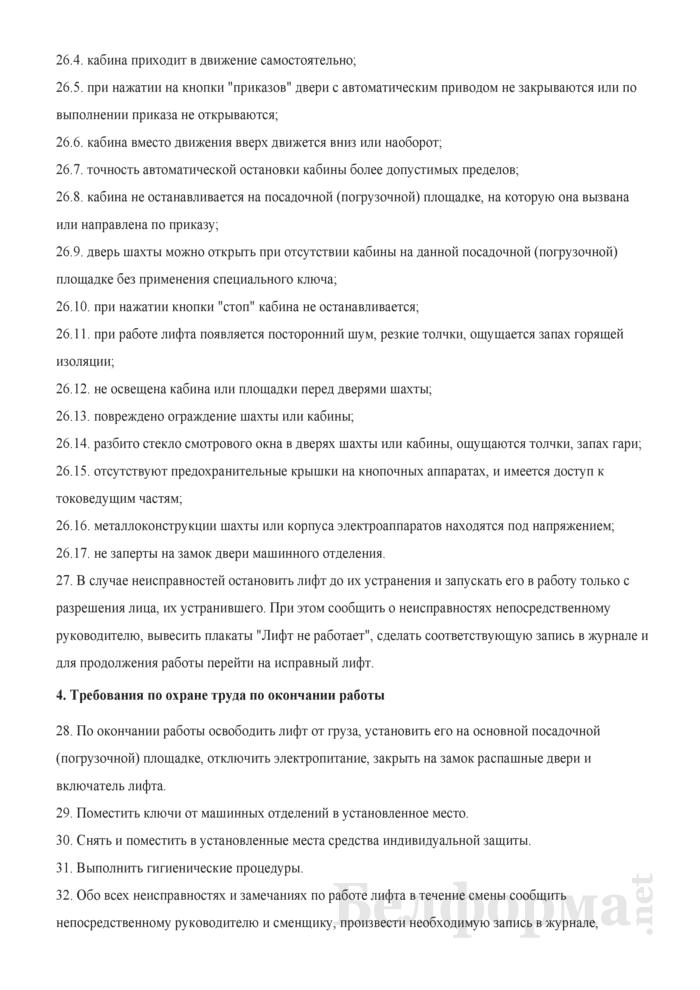 Инструкция по охране труда для лифтера. Страница 5
