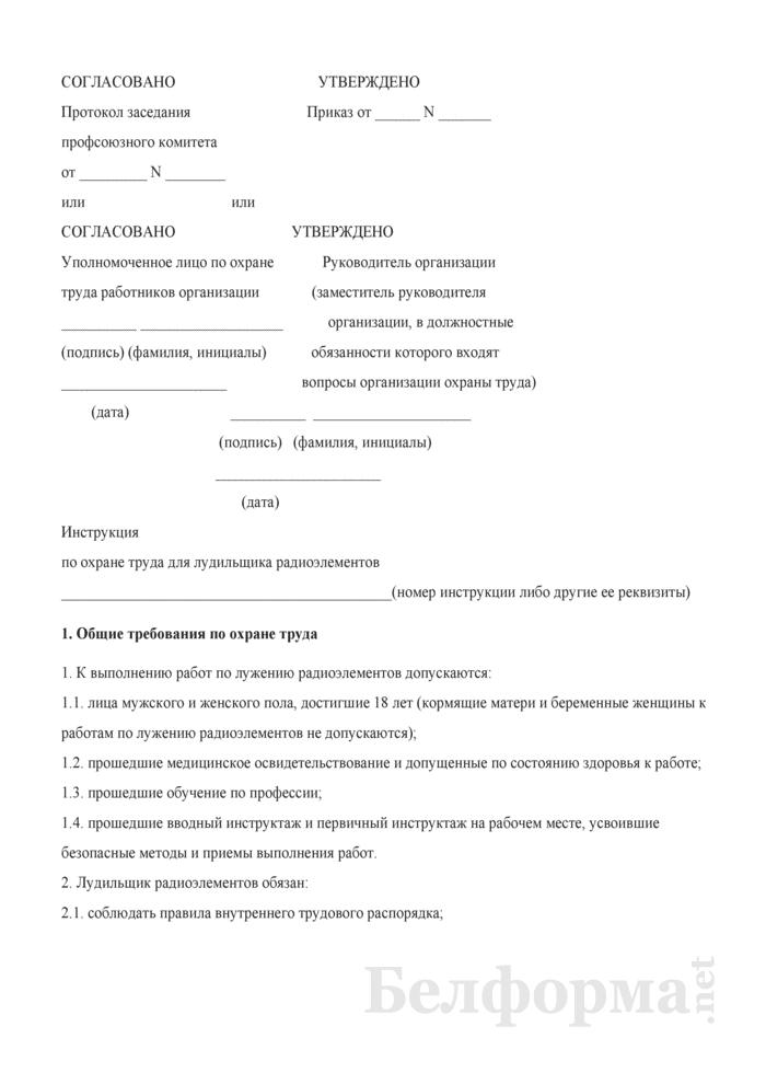 Инструкция по охране труда для лудильщика радиоэлементов. Страница 1