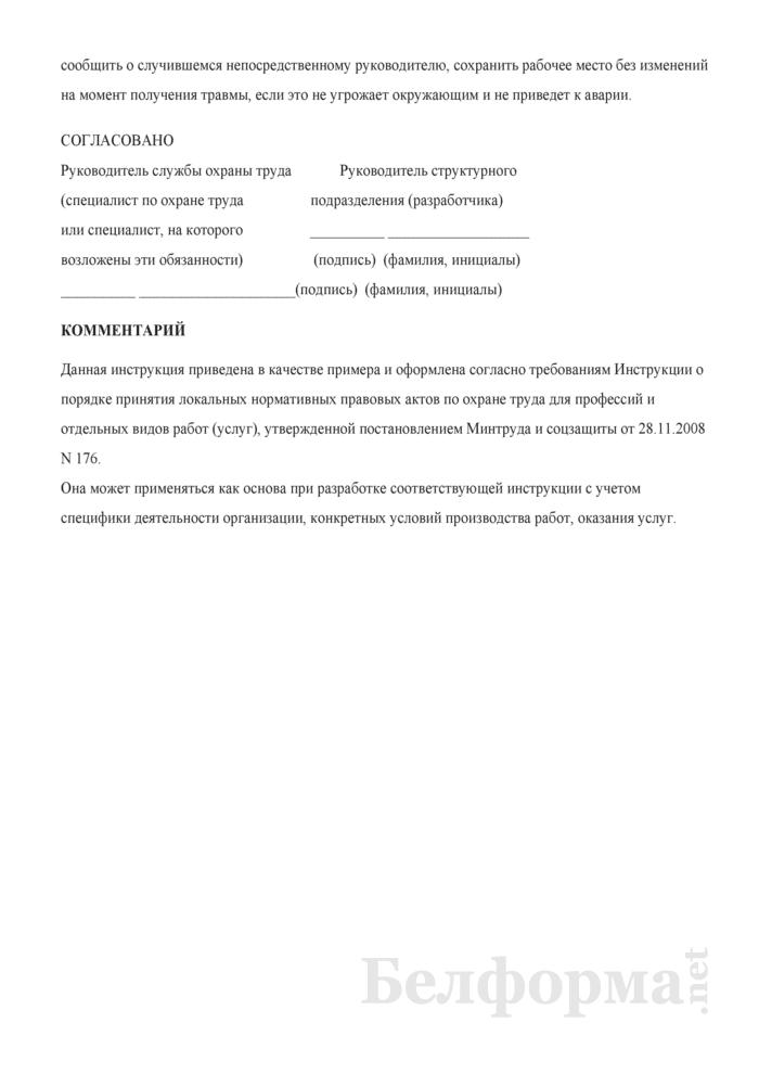 Инструкция по охране труда для лудильщика радиоэлементов. Страница 5