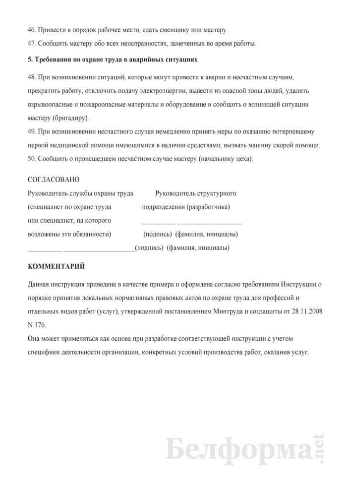 Инструкция по охране труда для маляра при работе в окрасочных отделениях и на окрасочных установках. Страница 11
