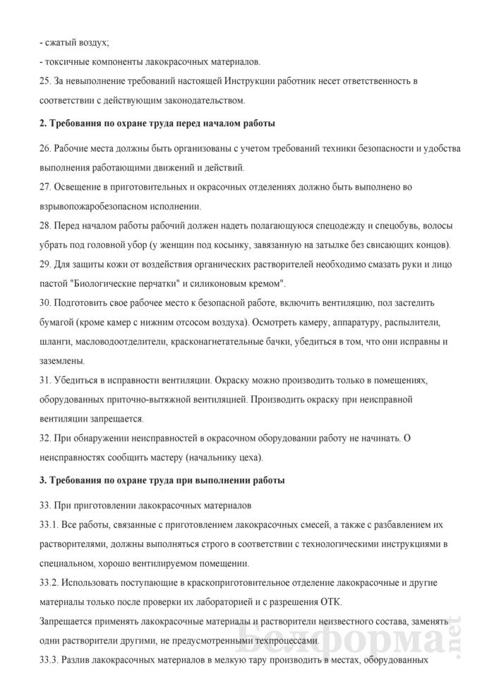 Инструкция по охране труда для маляра при работе в окрасочных отделениях и на окрасочных установках. Страница 5