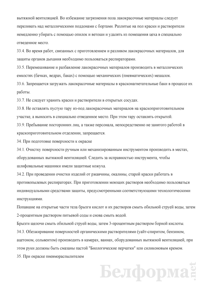 Инструкция по охране труда для маляра при работе в окрасочных отделениях и на окрасочных установках. Страница 6