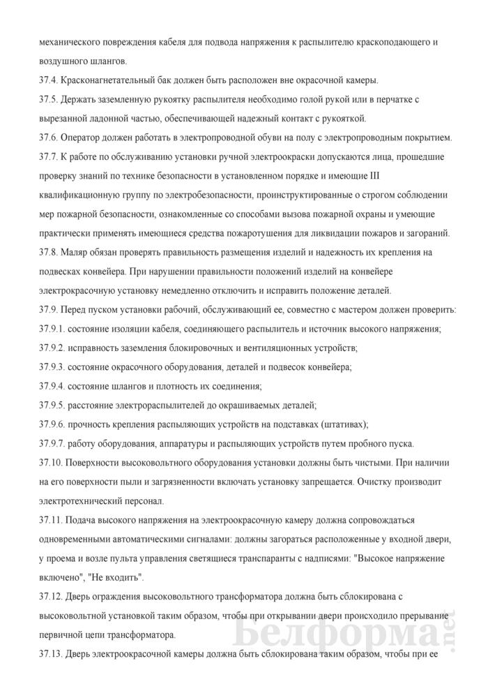 Инструкция по охране труда для маляра при работе в окрасочных отделениях и на окрасочных установках. Страница 8