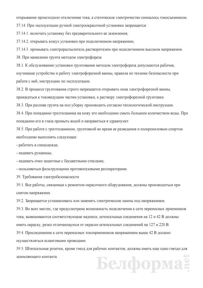 Инструкция по охране труда для маляра при работе в окрасочных отделениях и на окрасочных установках. Страница 9