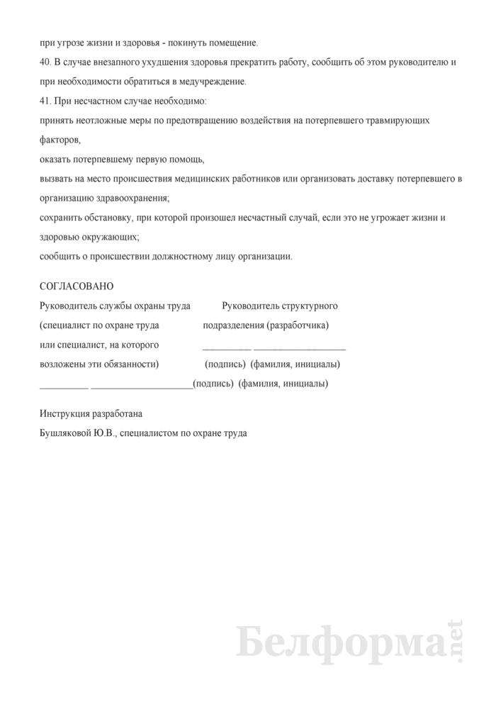 Инструкция по охране труда для маркировщика. Страница 6