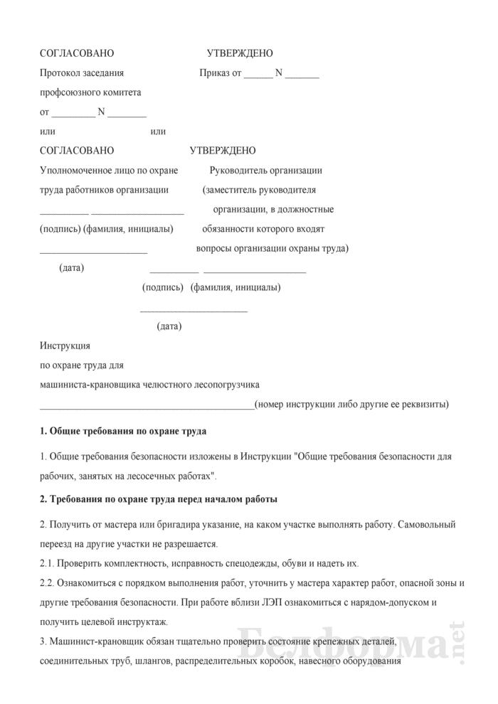 Инструкция по охране труда для машиниста-крановщика челюстного лесопогрузчика. Страница 1