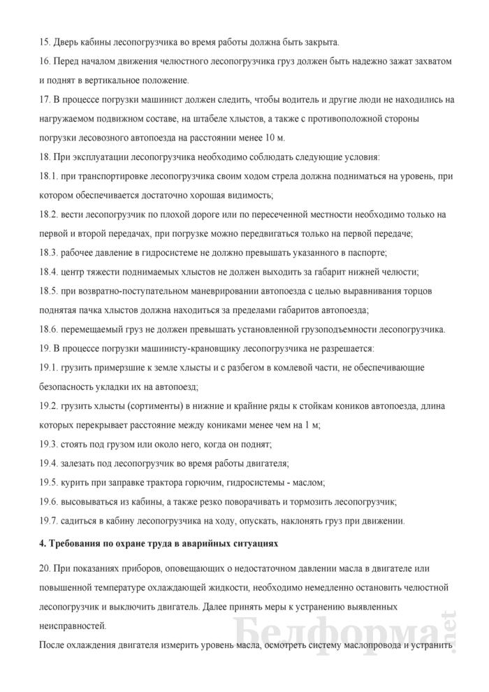 Инструкция по охране труда для машиниста-крановщика челюстного лесопогрузчика. Страница 3