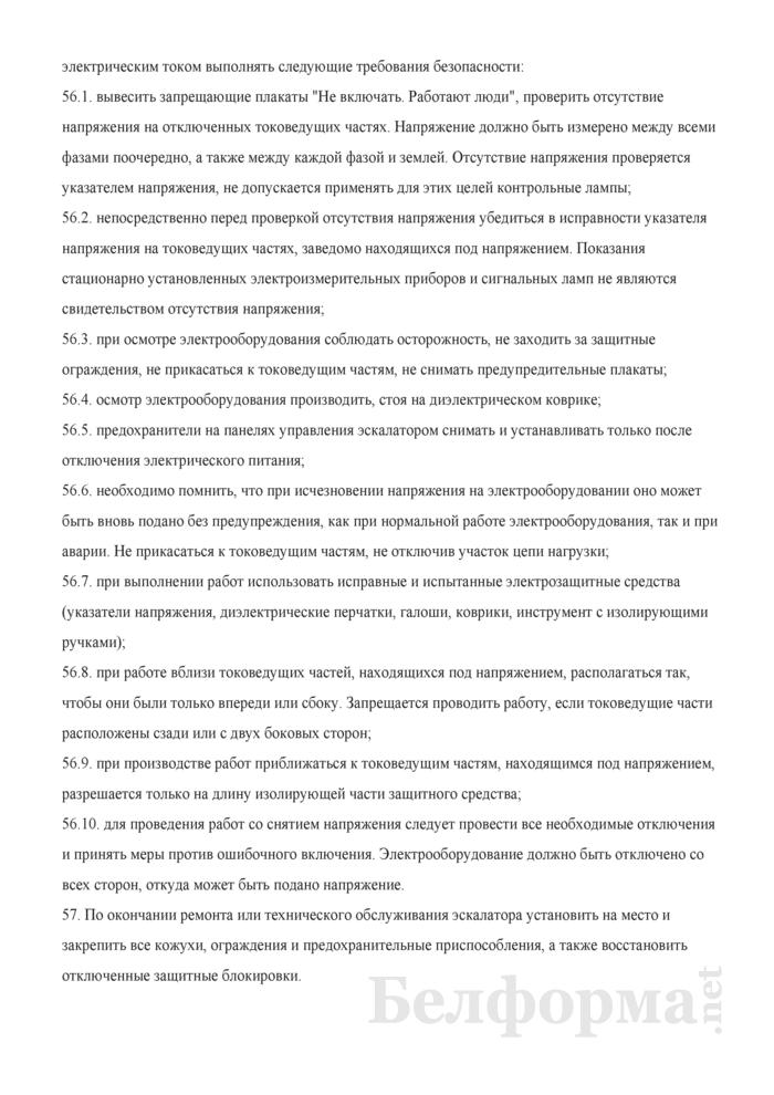 Инструкция по охране труда для машиниста эскалаторов. Страница 11