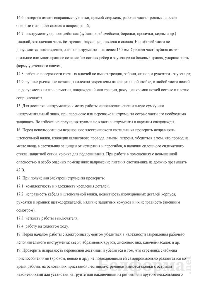 Инструкция по охране труда для машиниста эскалаторов. Страница 4