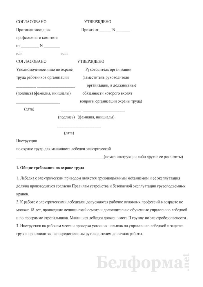 Инструкция по охране труда для машиниста лебедки электрической. Страница 1
