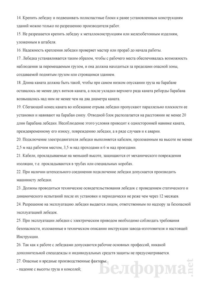 Инструкция по охране труда для машиниста лебедки электрической. Страница 3