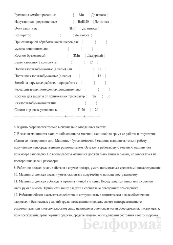 Инструкция по охране труда для машиниста моечных машин. Страница 3