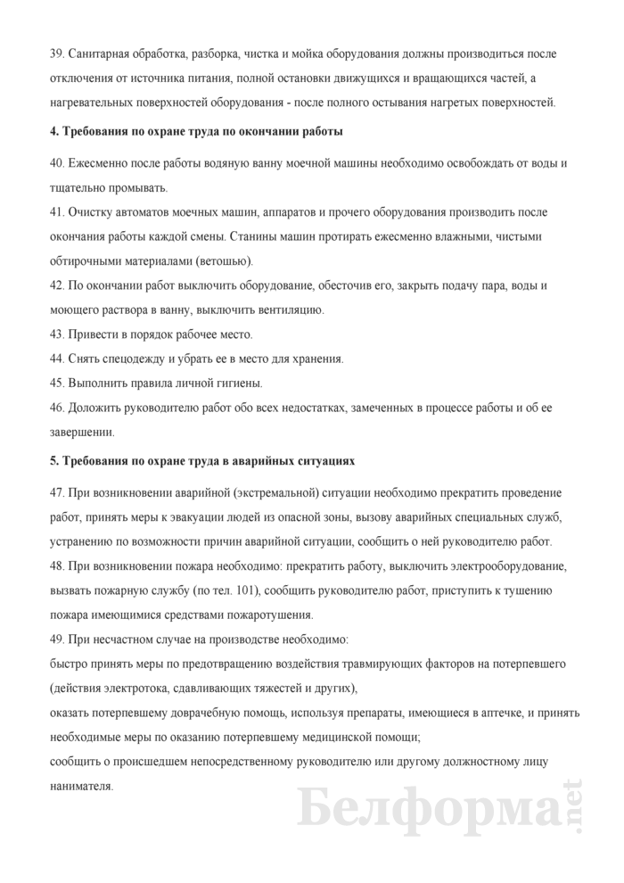 Инструкция по охране труда для машиниста моечных машин. Страница 6