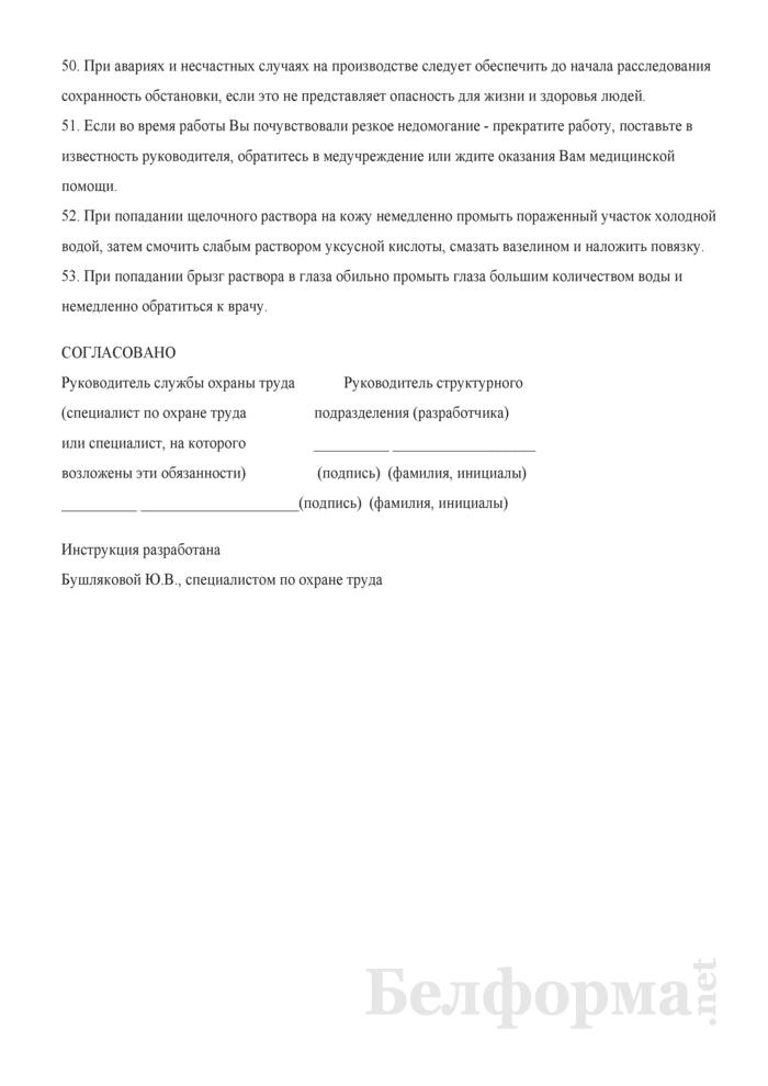 Инструкция по охране труда для машиниста моечных машин. Страница 7