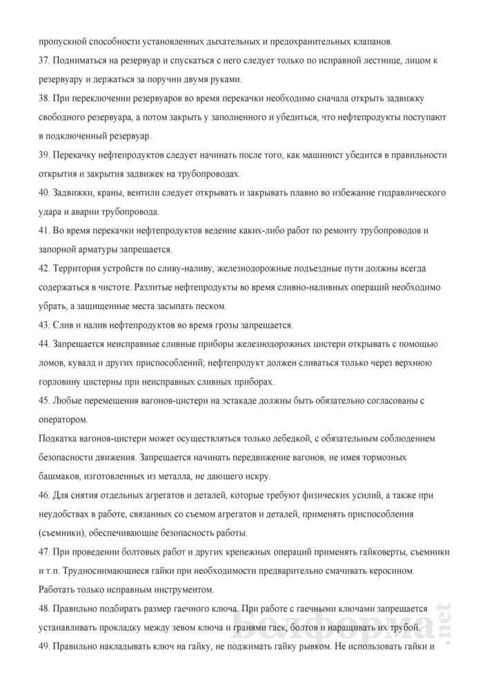 Инструкция по охране труда для машиниста оборудования распределительных нефтебаз. Страница 5