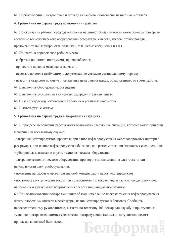 Инструкция по охране труда для машиниста оборудования распределительных нефтебаз. Страница 7