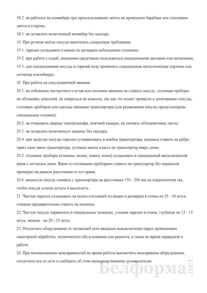 Инструкции по охране труда машиниста конвейера транспортер ленточный в краснодаре