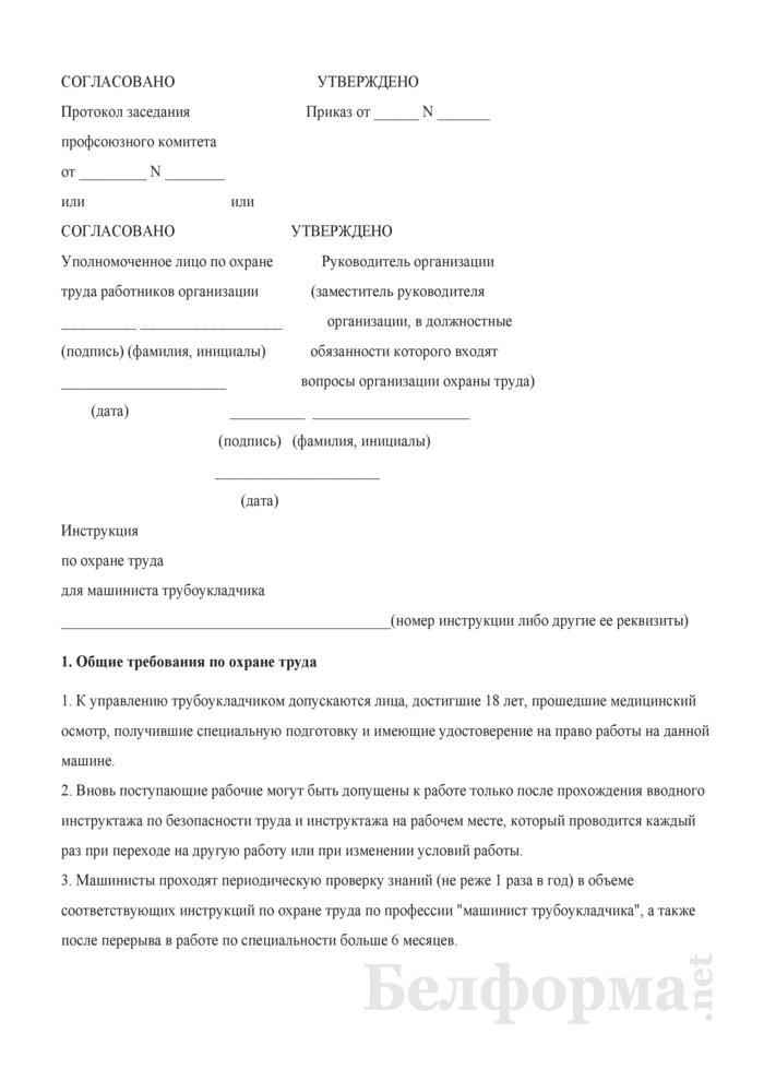 Инструкция по охране труда для машиниста трубоукладчика. Страница 1