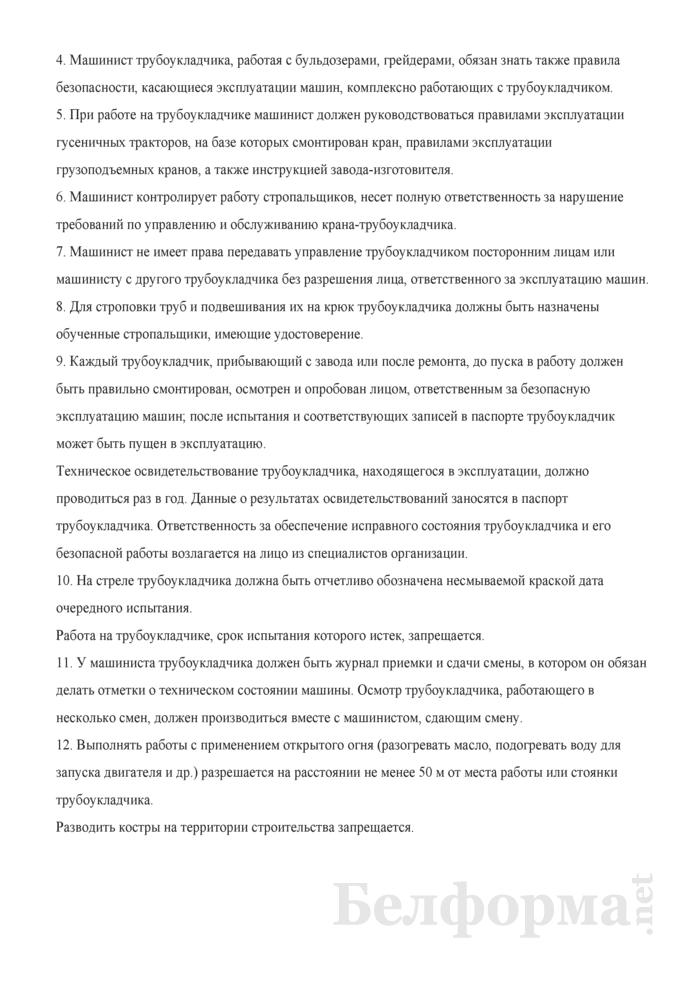 Инструкция по охране труда для машиниста трубоукладчика. Страница 2