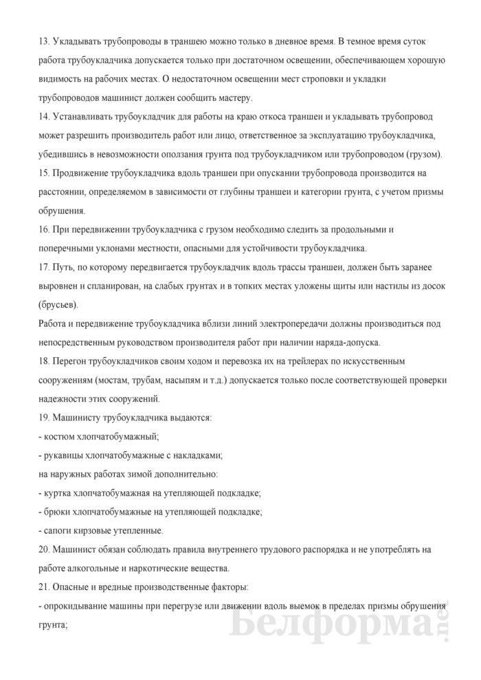 Инструкция по охране труда для машиниста трубоукладчика. Страница 3
