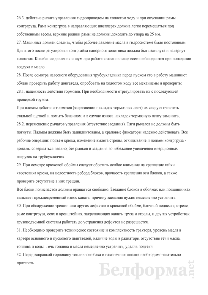 Инструкция по охране труда для машиниста трубоукладчика. Страница 5