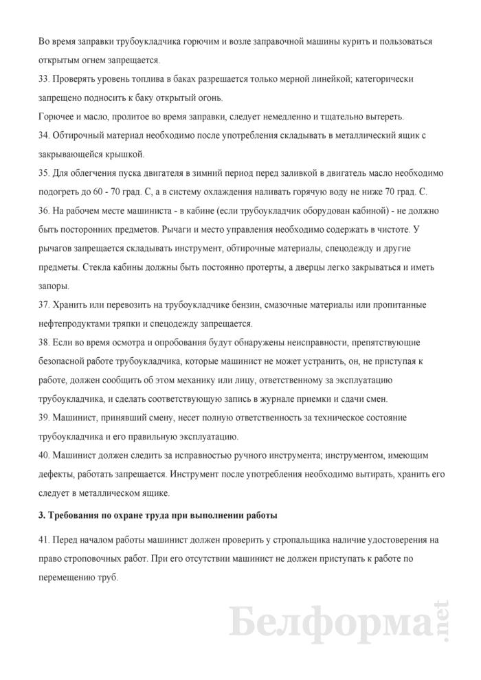 Инструкция по охране труда для машиниста трубоукладчика. Страница 6