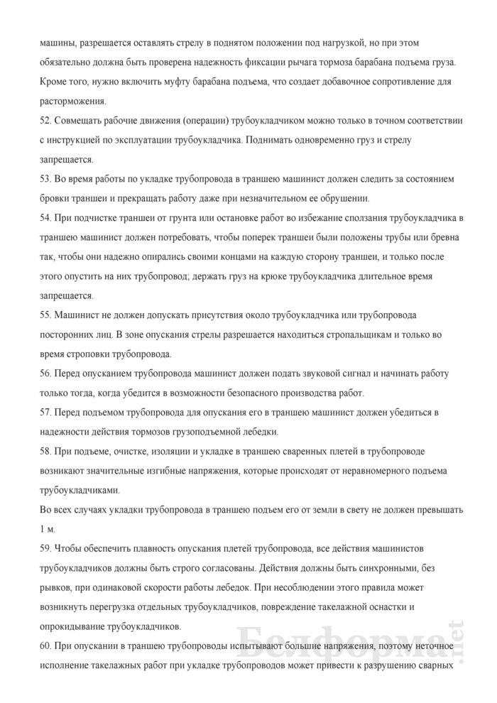 Инструкция по охране труда для машиниста трубоукладчика. Страница 8