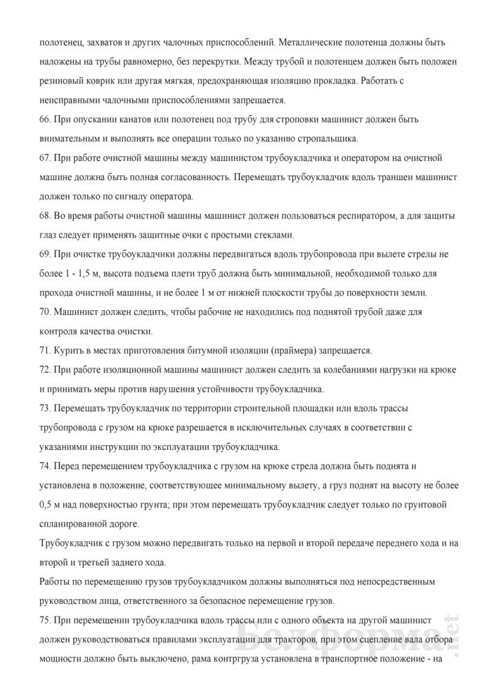 Инструкция по охране труда для машиниста трубоукладчика. Страница 10