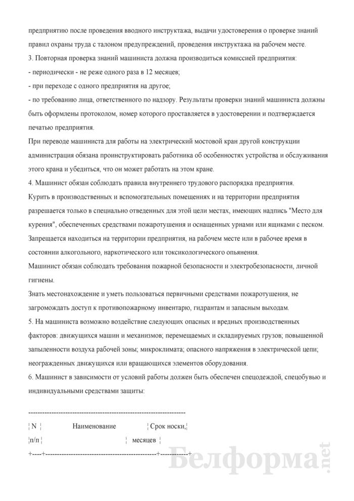 Инструкция по охране труда для машинистов (крановщиков) электрических мостовых кранов (для работников, занятых в проведении погрузочно-разгрузочных работ и размещении грузов). Страница 2