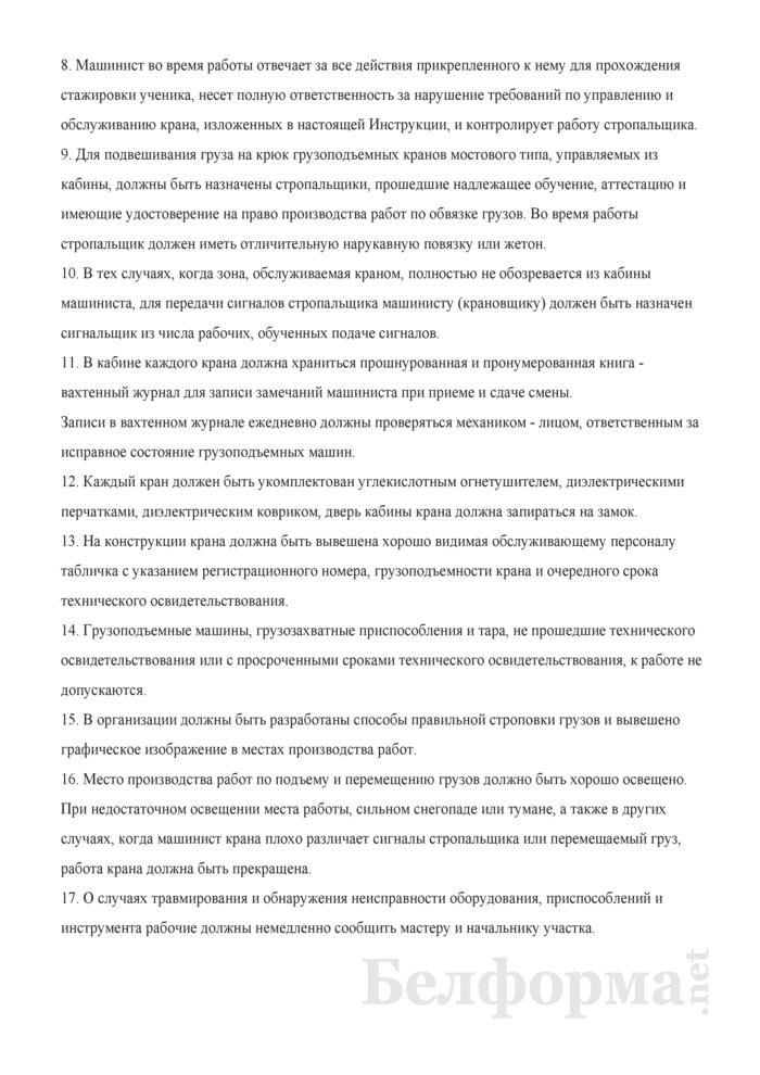 Инструкция по охране труда для машинистов (крановщиков) электрических мостовых кранов (для работников, занятых в проведении погрузочно-разгрузочных работ и размещении грузов). Страница 4