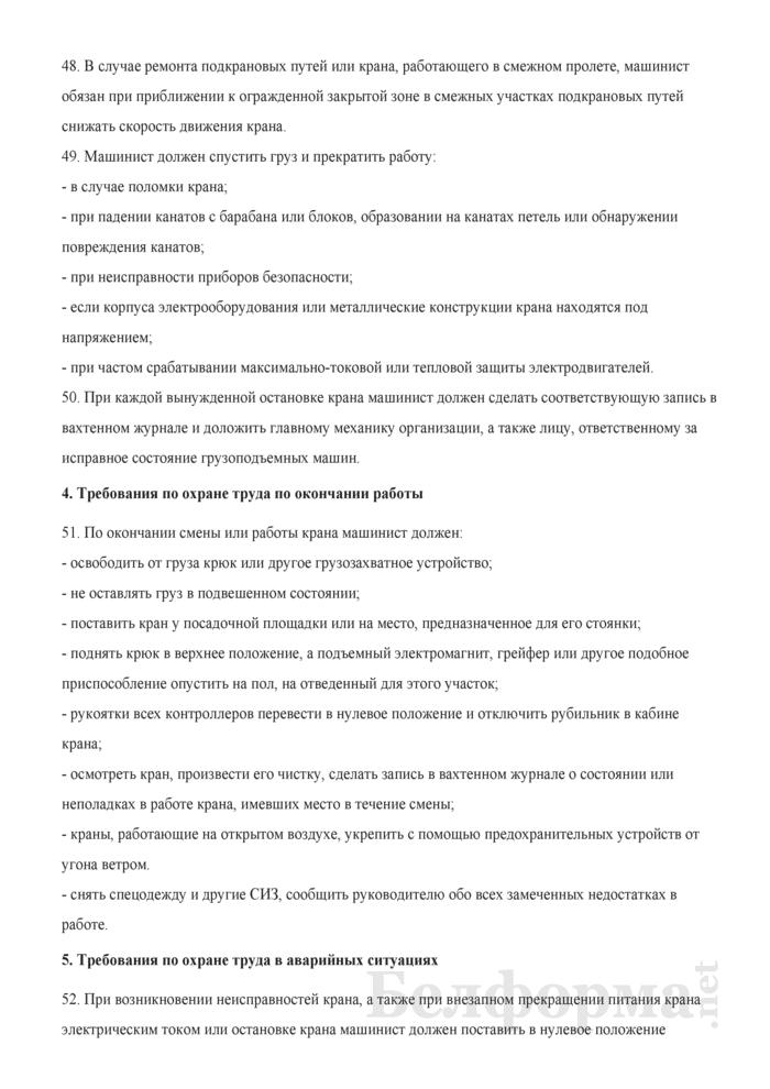 Инструкция по охране труда для машинистов (крановщиков) электрических мостовых кранов (для работников, занятых в проведении погрузочно-разгрузочных работ и размещении грузов). Страница 10