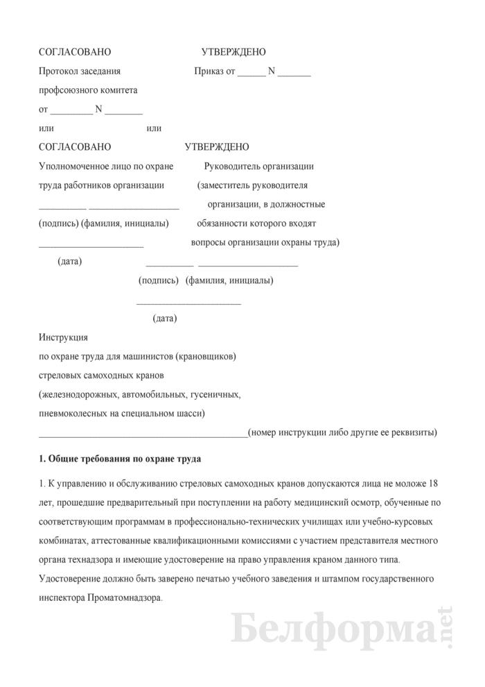 Инструкция по охране труда для машинистов (крановщиков) стреловых самоходных кранов (железнодорожных, автомобильных, гусеничных, пневмоколесных на специальном шасси). Страница 1