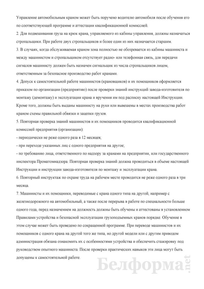 Инструкция по охране труда для машинистов (крановщиков) стреловых самоходных кранов (железнодорожных, автомобильных, гусеничных, пневмоколесных на специальном шасси). Страница 2
