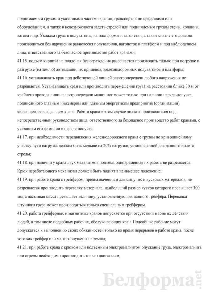Инструкция по охране труда для машинистов (крановщиков) стреловых самоходных кранов (железнодорожных, автомобильных, гусеничных, пневмоколесных на специальном шасси). Страница 11