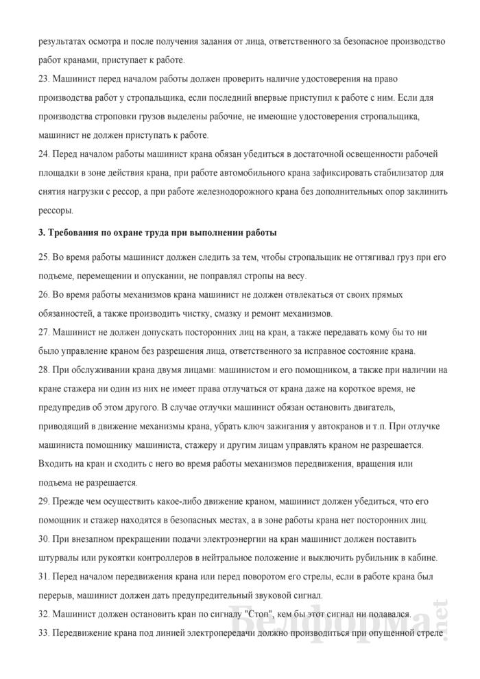 Инструкция по охране труда для машинистов (крановщиков) стреловых самоходных кранов (железнодорожных, автомобильных, гусеничных, пневмоколесных на специальном шасси). Страница 7