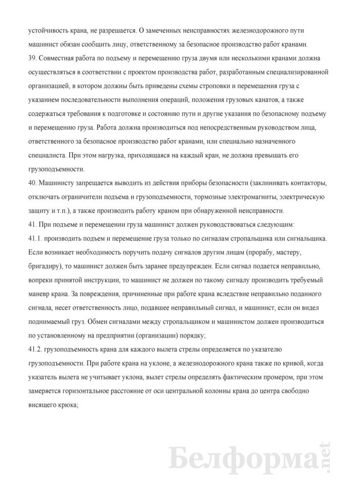 Инструкция по охране труда для машинистов (крановщиков) стреловых самоходных кранов (железнодорожных, автомобильных, гусеничных, пневмоколесных на специальном шасси). Страница 9