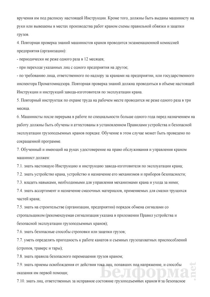 Инструкция по охране труда для машинистов мостового и козлового кранов. Страница 2