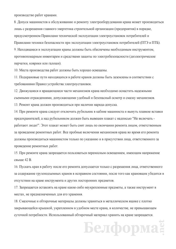 Инструкция по охране труда для машинистов мостового и козлового кранов. Страница 3