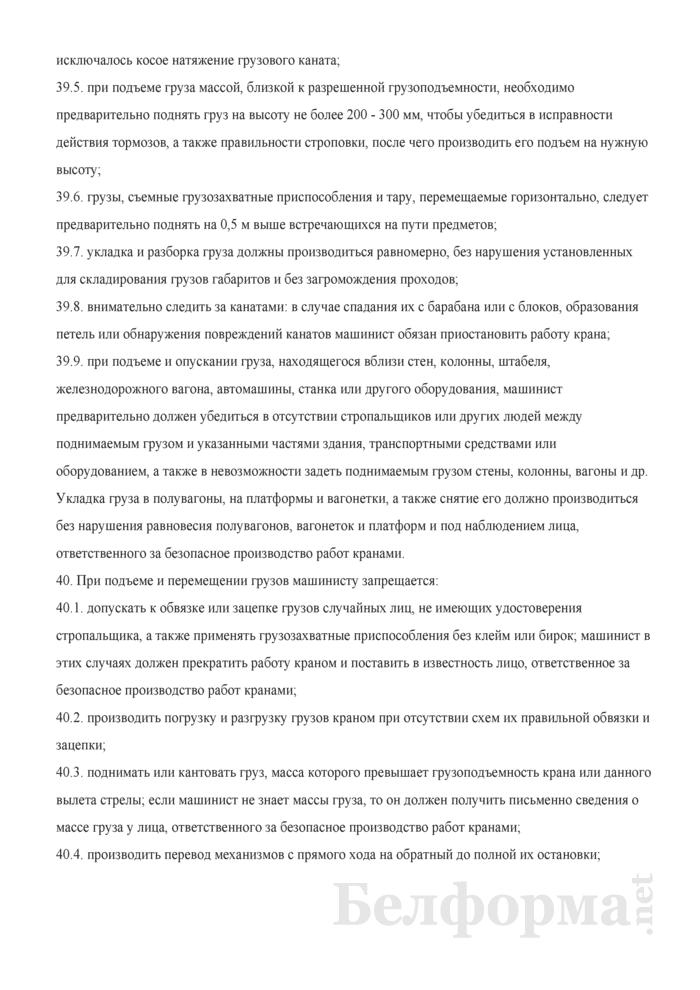 Инструкция по охране труда для машинистов мостового и козлового кранов. Страница 7