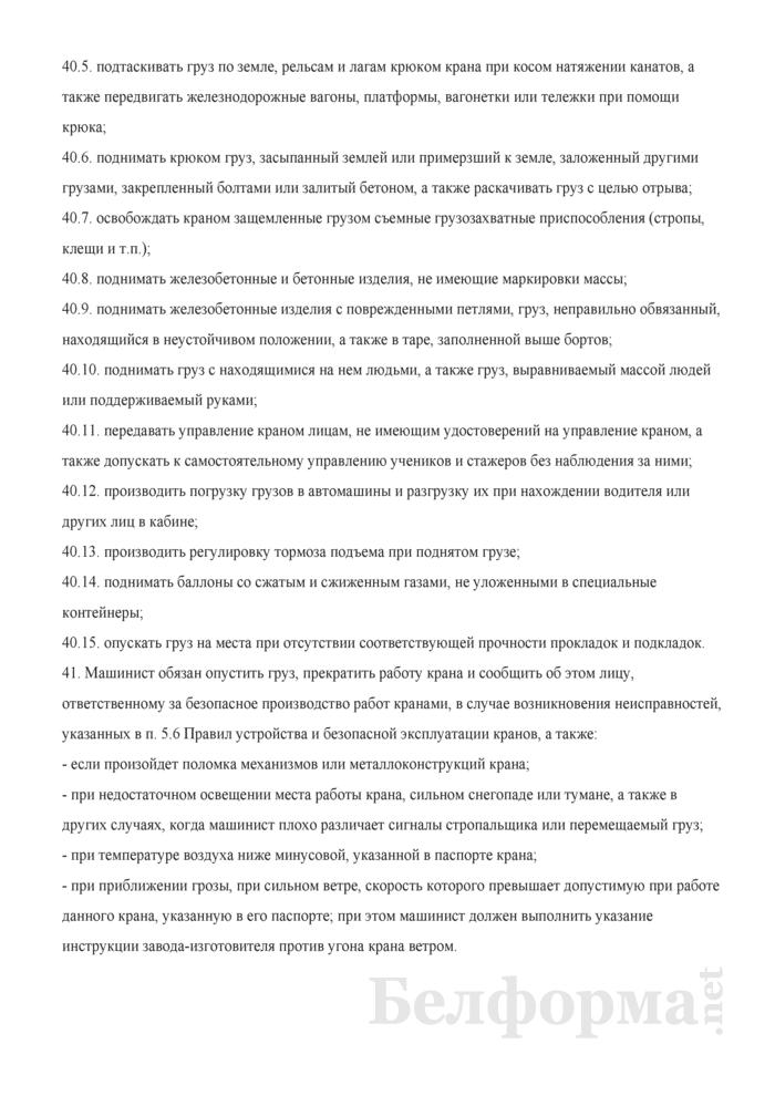 Инструкция по охране труда для машинистов мостового и козлового кранов. Страница 8