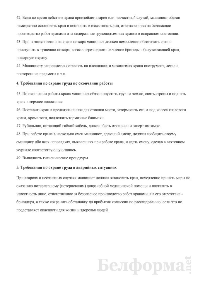 Инструкция по охране труда для машинистов мостового и козлового кранов. Страница 9