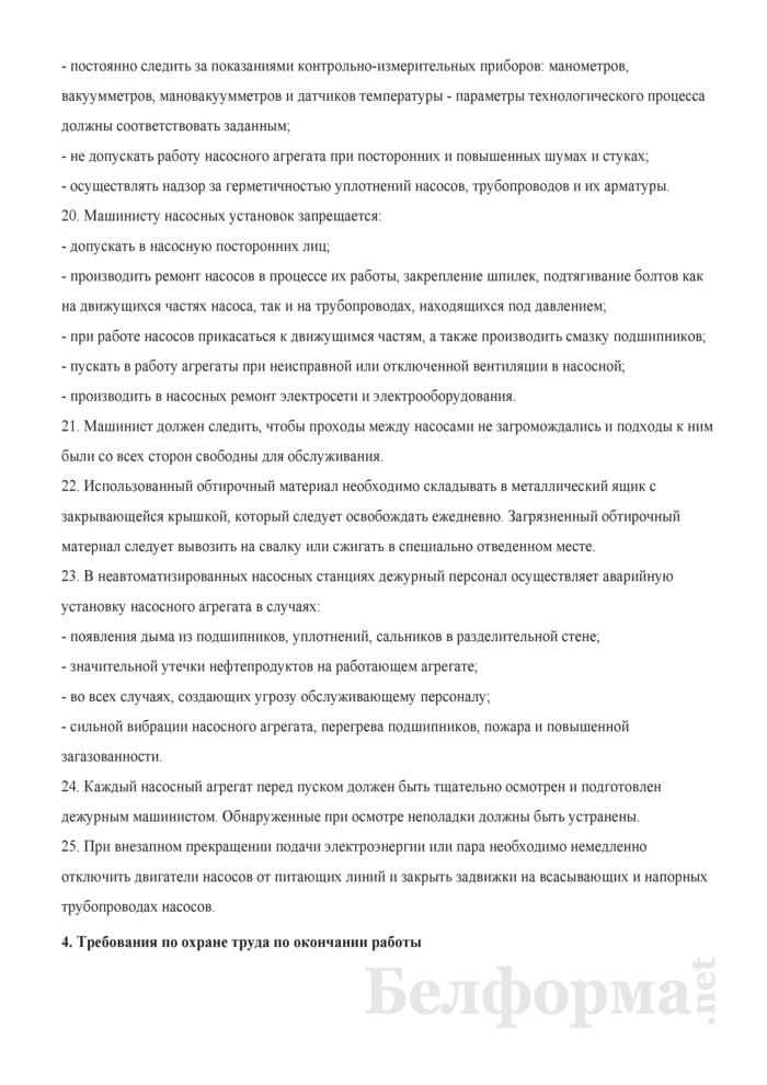 Инструкция по охране труда для машинистов насосных установок предприятий нефтепродуктообеспечения. Страница 5