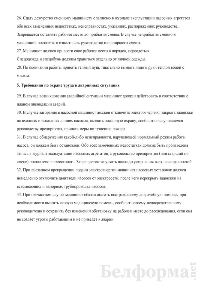 Инструкция по охране труда для машинистов насосных установок предприятий нефтепродуктообеспечения. Страница 6