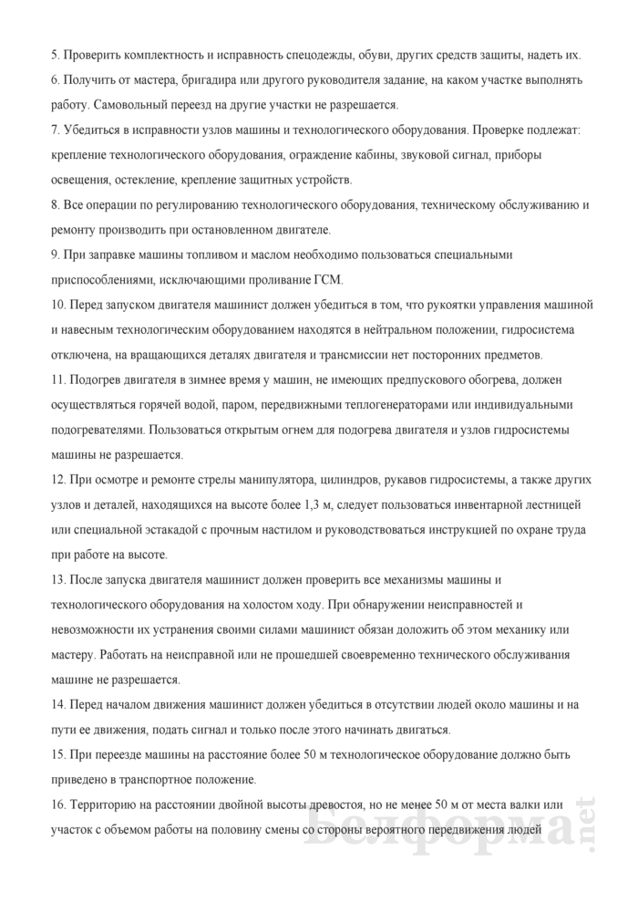 Инструкция по охране труда для машинистов валочно-сучкорезно-раскряжевочной машины (харвестера) и трелевочно-транспортной машины (форвардера). Страница 2