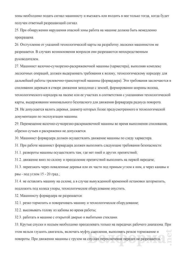 Инструкция по охране труда для машинистов валочно-сучкорезно-раскряжевочной машины (харвестера) и трелевочно-транспортной машины (форвардера). Страница 4